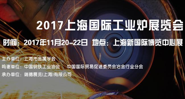 2017上海国际工业炉展会