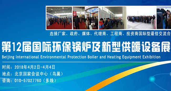 2018第12届北京国际锅炉及新型供暖设备展